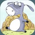 我不是蠢驴游戏安卓版下载 v2.2.2