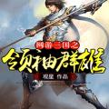 网游三国之领袖群雄手机游戏官方网站 v1.0