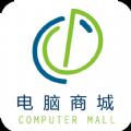 电脑商城app下载手机版 v1.0.0