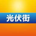 光伏街手机版app下载 v2.0.4