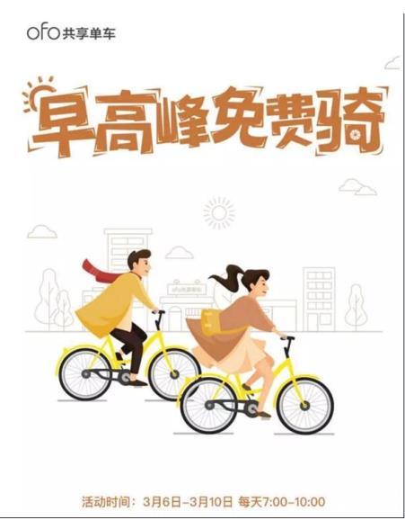 ofo单车一周免费骑怎么参加?ofo共享单车一周免费参加方法介绍[图]