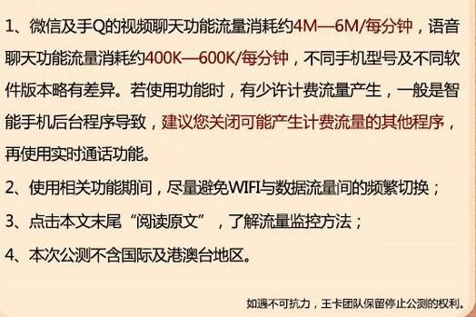 腾讯大王卡超级福利:手机QQ、微信实时通话免流量公测是真的吗[多图]