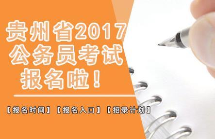 2017贵州省省考报名时间 2017贵州省公务员考试报名时间[图]