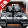 帝国坦克警戒官网正版游戏 v1.0