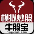 牛股宝模拟炒股手机版APP下载 V7.3.4