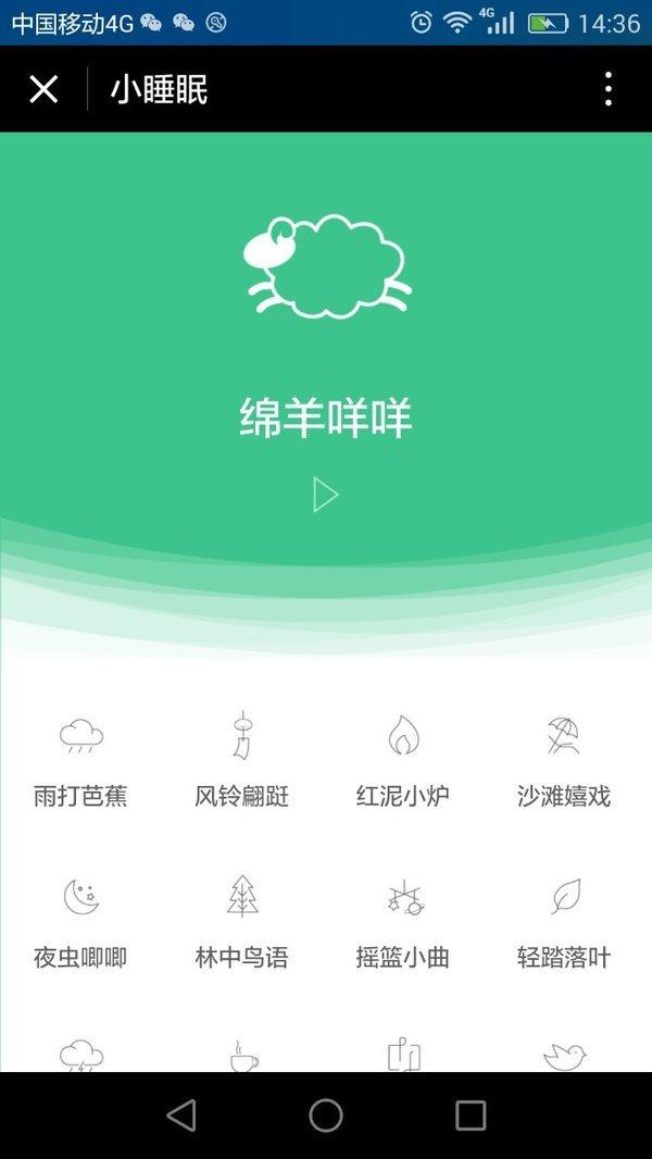 小睡眠app怎么使用?小睡眠怎么用[图]