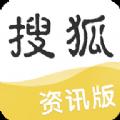 搜狐新闻资讯版app手机版下载 v1.5.15