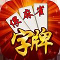 安乡偎麻雀游戏下载手机版 v1.0.2