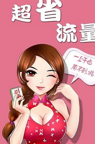 天天爱麻将柳州版官方正版下载地址分享[图]