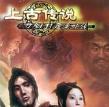 刀剑封魔录之上古传说端游改编手机游戏安卓高清版 v1.0