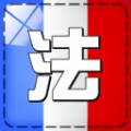 法语学习快速入门app手机版下载 V1.4.5