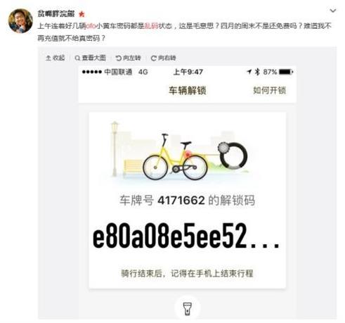 ofo共享单车密码显示乱码?ofo共享单车无法开锁骑行怎么办[图]