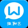 微聊区官网app软件下载 v1.3.0