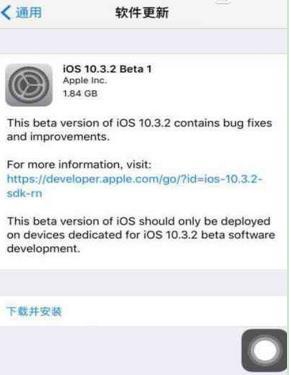 iOS10.3.2公测版值得升级吗?iOS10.3.2公测版怎么样[多图]