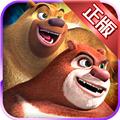 熊出没奇幻空间2手机游戏官网下载 v9.0.0