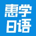 惠学日语app官网版下载 v2.0