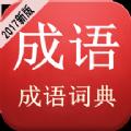 成语词典在线查询app手机版下载 v1.3