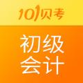 初级会计职称app官网版下载 v6.9.2