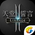 腾讯天堂2誓言官方网站唯一指定入口 v0.12.6