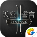 腾讯天堂2誓言iOS版