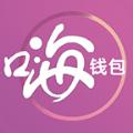 嗨钱包app手机版下载 v1.1.2