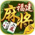 八闽福建麻将房卡版游戏安卓版最新游戏下载 v1.0.5