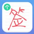个性签名设计师app手机版下载 v2.2.7