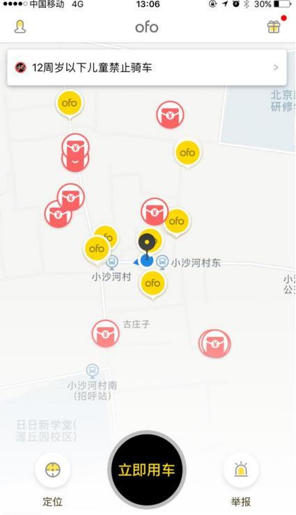 ofo红包车在哪找?ofo红包车集中分布区域一览[图]