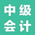 中级会计师模考手机app v1.4.1