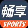 畅享体育手机app v1.2.0