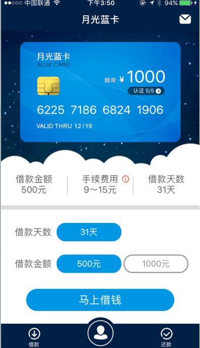 月光蓝卡APP需要多少芝麻分?月光蓝卡贷款条件详细说明[图]