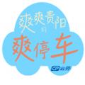 爽停车手机版app下载 v1.0.4