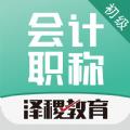 初级会计职称智题库app手机版下载 V1.0.8