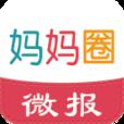 妈妈圈微报下载安装app手机版 V05.02.0010