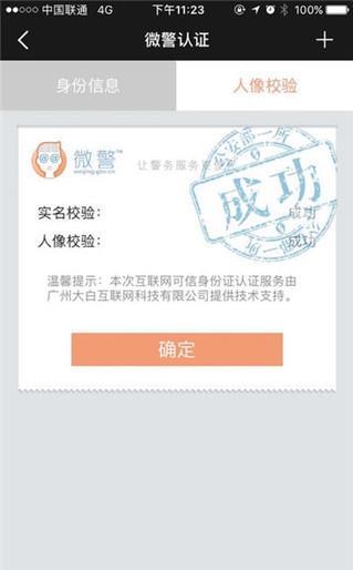 微警认证APP下载地址是多少?广州微警认证官网下载地址[多图]