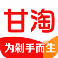 甘淘网返利商城官网app下载 v1.2