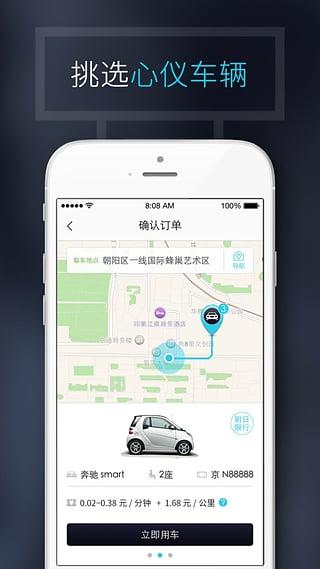 南宁共享汽车是什么?南宁共享汽车app怎么样[图]