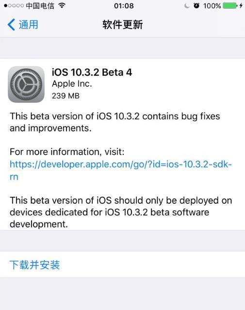 iOS10.3.2Beta4描述文件下载 苹果iOS10.3.2Bete4固件下载地址[图]