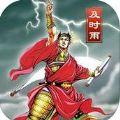 水浒英雄梁山好汉手游官方ios版 v1.8.13