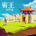 霸王的梦想无限修改安卓破解版 v0.9.6.3