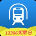 12306买票app手机版官方下载 V2.0.2