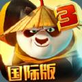 功夫熊猫3游戏破解版
