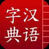 汉语字典下载手机版app v3.5