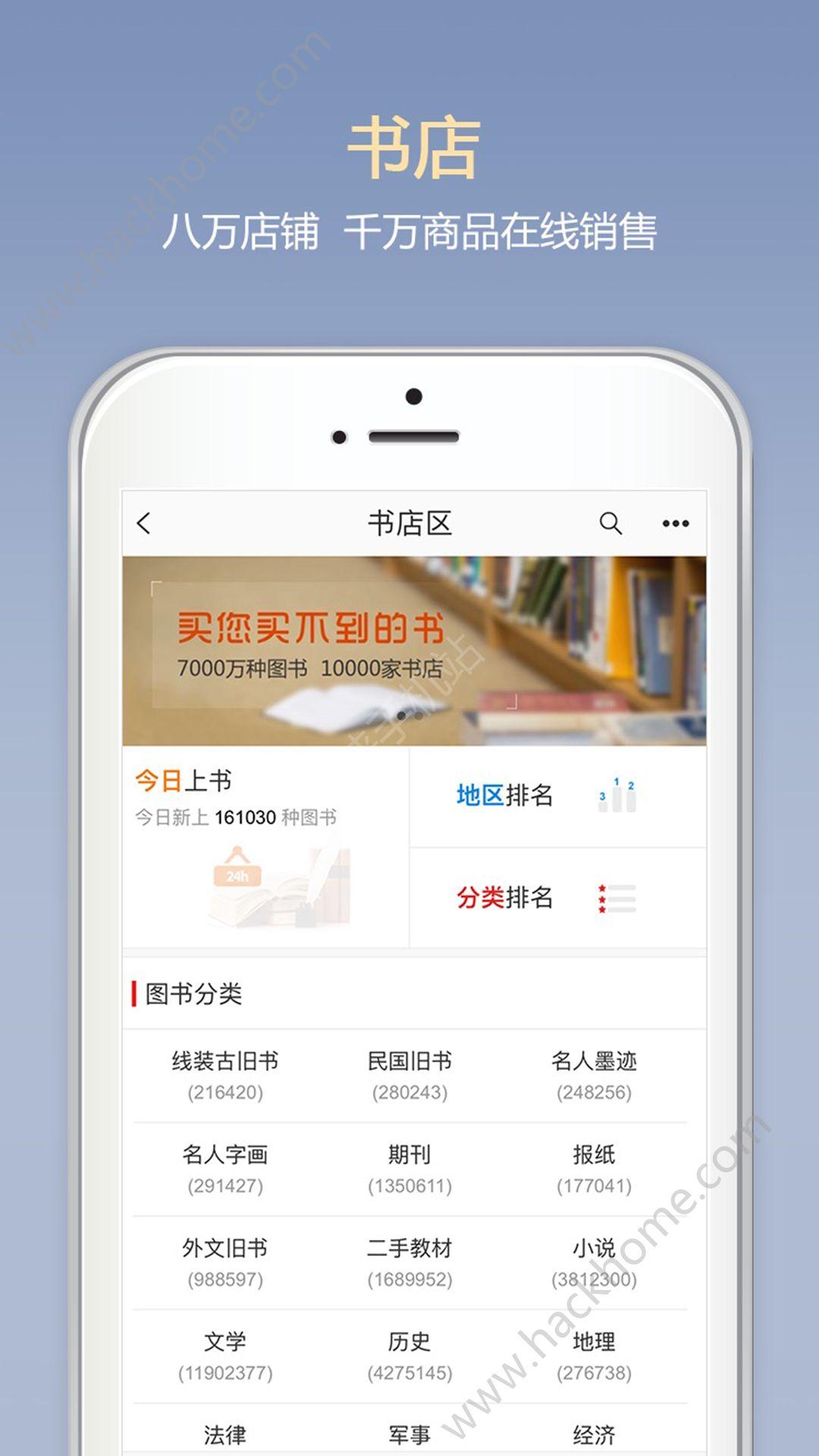 孔夫子旧书网app用户登录官网版下载图片2