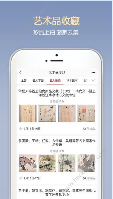孔夫子旧书网app用户登录官网版下载图片4