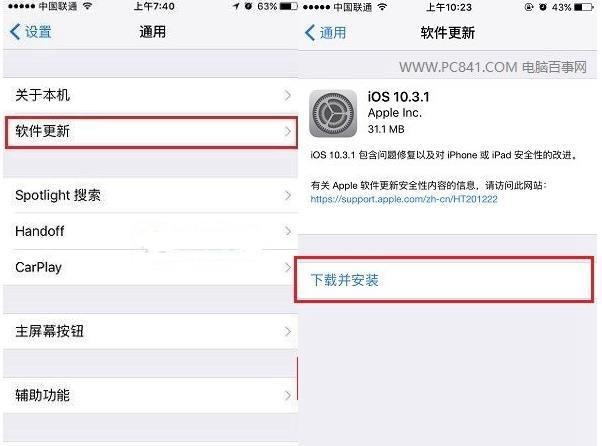 iOS10.3.1怎么升级?iOS10.3.1升级教程[图]