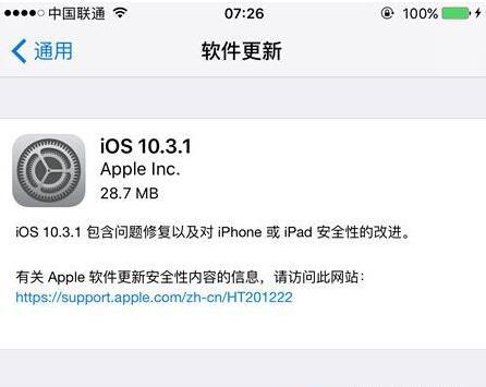 iPhone7升级iOS10.3.1卡吗?苹果7升级iOS10.3.1怎么样[图]