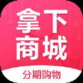拿下商城下载安卓官网版 v1.1.0