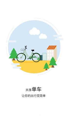 小绿单车怎么用?小绿单车使用教程[图]