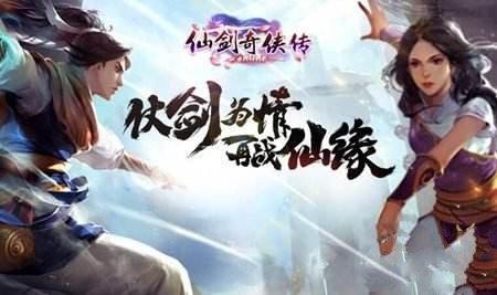 仙剑奇侠传online平民玩法攻略 平民前期玩法汇总[图]